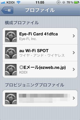 au_iPhone_MMS18