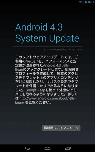 Nexus7_2013LTE06