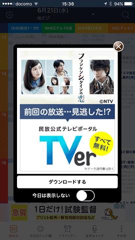 TVGuideApp05