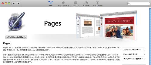 MacAppStore06