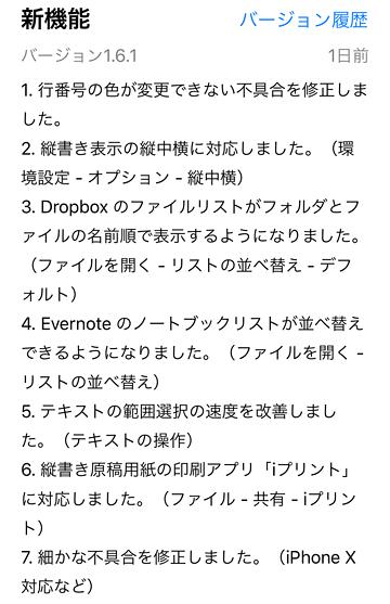 iTextPad20180717A