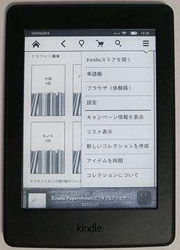 KindlePW2015_23