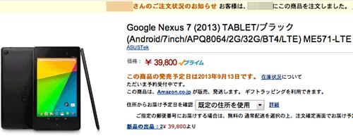 Nexus7LTE_SaleDate1