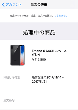 iPhoneX_Buy2Receive2