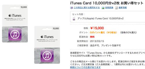 iTunesSaleYodobashi20130315