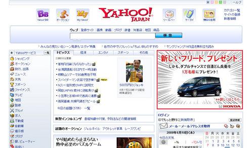 ブラウザ比較2 Opera9.6 Yahoo! 全画面モード