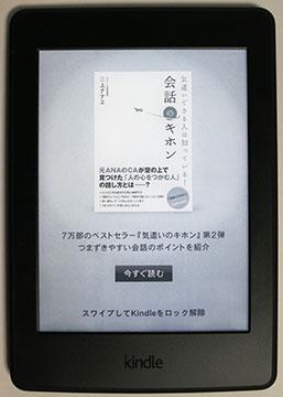 KindlePW2015_24