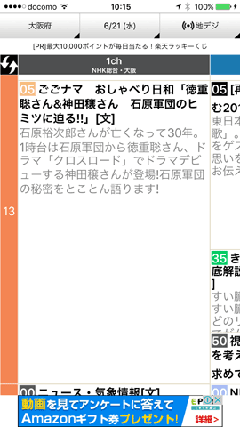 TVGuideApp44