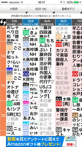 TVGuideApp45