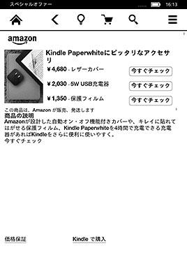 KindlePW2015_21