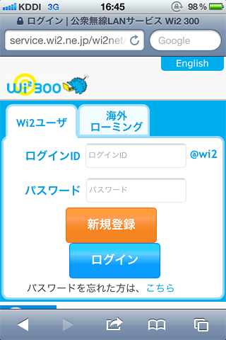 iPhone4S_Wi2_05