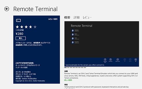 Win8App_RemoteTerminal01