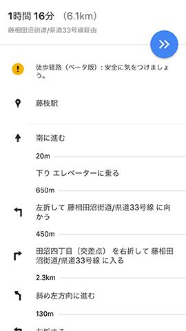 GoogleMaps201705N