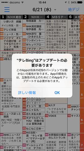 TVGuideApp34teleBing