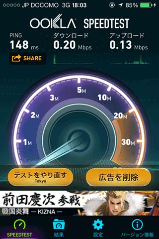 bbExciteLTE21iPhone4S_LimitedYokohama