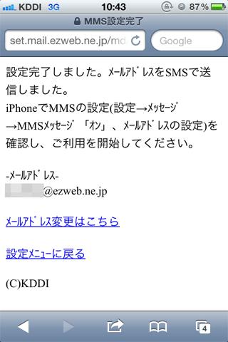 au_iPhone_MMS12