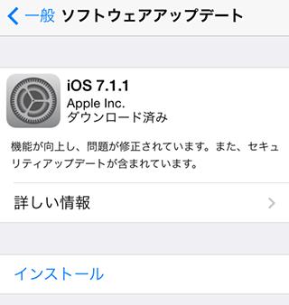 iPhone4S_GPP_iOS711upgrade1