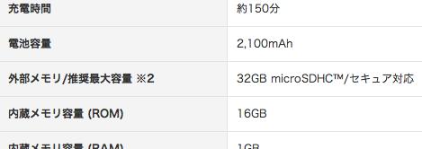 InfoBarA02_64GBmicroSDXC19