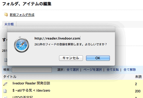 GoogleReader2livedoor12