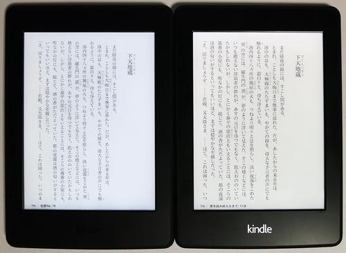 KindlePW2015_29