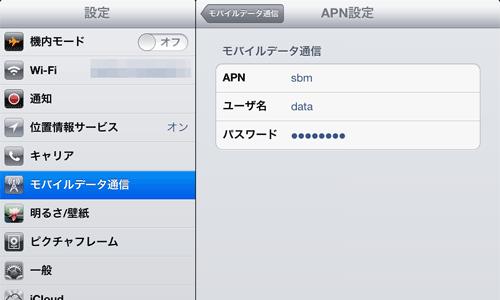 iPad3rd17SBSIM