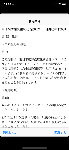iPhoneSuica06