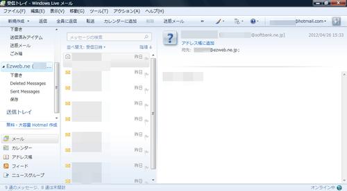 au_ezwebWinLiveMail10