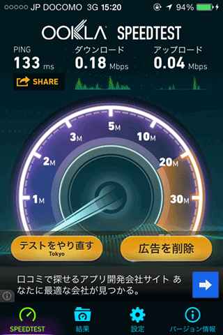 bbExciteLTE20iPhone4S_LimitedFuji
