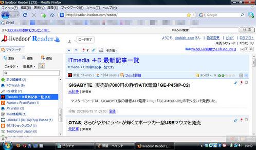 ブラウザ比較2 Firefox3 Livedoor Reader 最大化