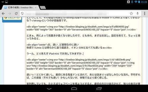 iPadmini_vs_Nexus7_06