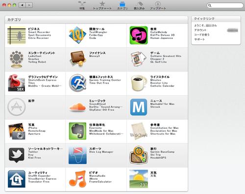 MacAppStore03