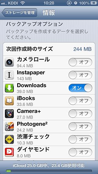 iCloudExteneded20121006c