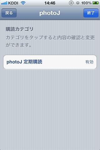 iOS_SubscriptCancel08SubscriptSelect