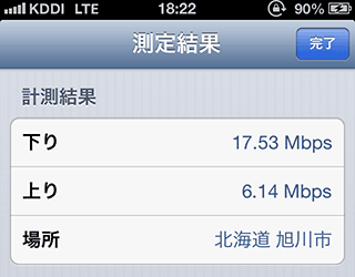 iPhone5_WiFi_AutoConnectCancelB