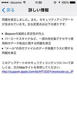 iOS712_2