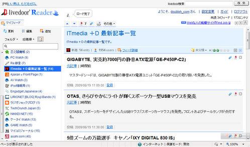 ブラウザ比較2 IE8 Livedoor Reader 全画面モード