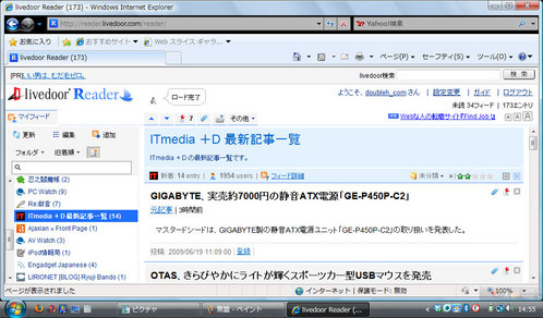 ブラウザ比較2 IE8 Livedoor Reader 通常