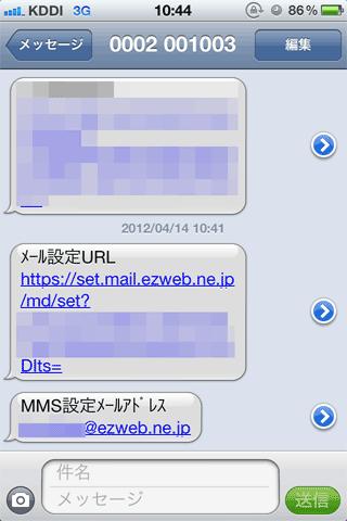 au_iPhone_MMS13