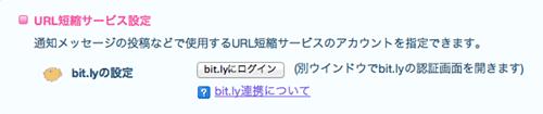TwitterAlert_to_livedoorBlog2