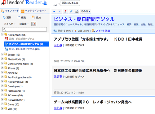 GoogleReader2livedoor29