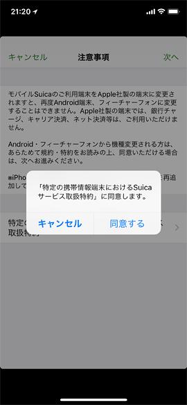 iPhoneSuica02