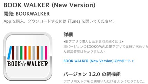 BookWalker_iOS_NEW