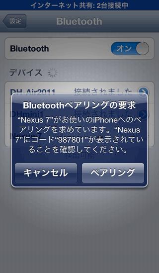 iOS_BluetoothTethering19