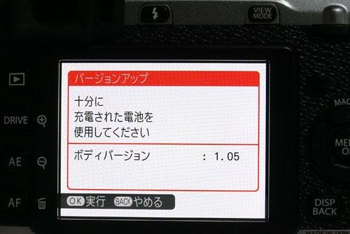 X-E1_FirmwareUpdate20130625_03