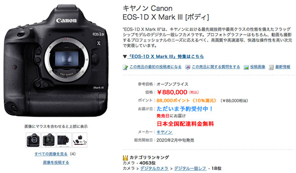 EOS-1DX3_Release3