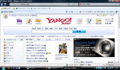 ブラウザ比較2 IE8 Yahoo! 最大化