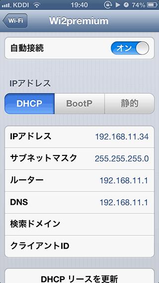 iPhone5_WiFi_AutoConnectCancel2