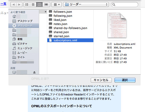 GoogleReader2livedoor20