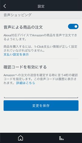 AmazonEchoDot24