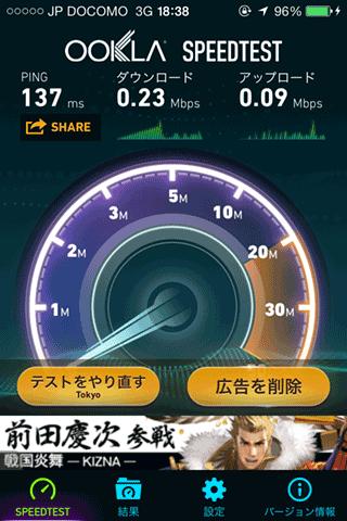 bbExciteLTE24iPhone4S_LimitedShinjuku